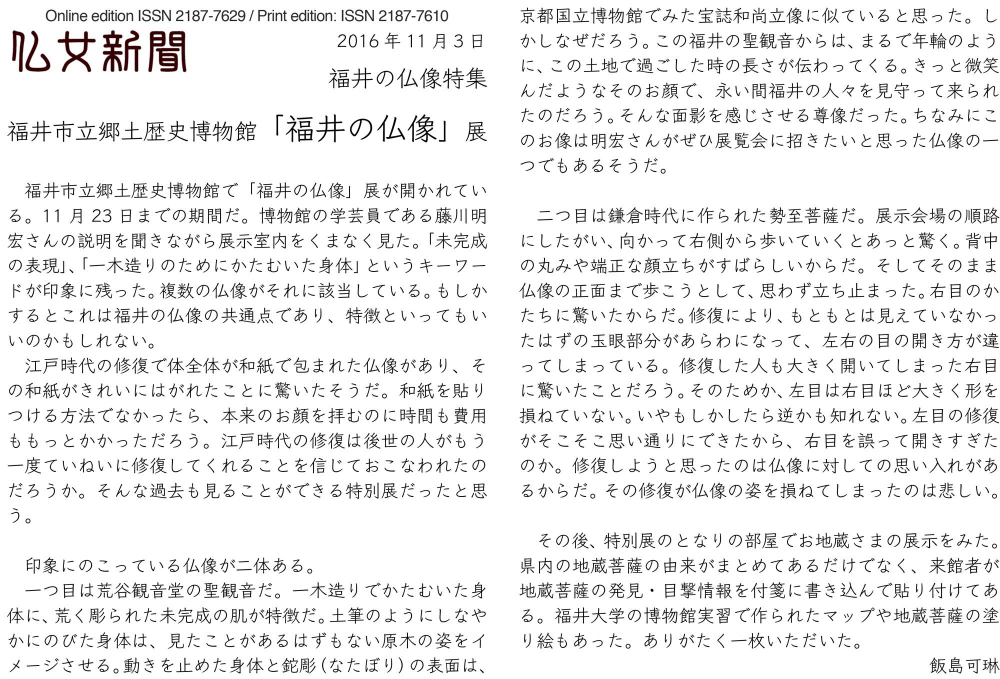 Microsoft Word - 訂正福井の仏像.docx